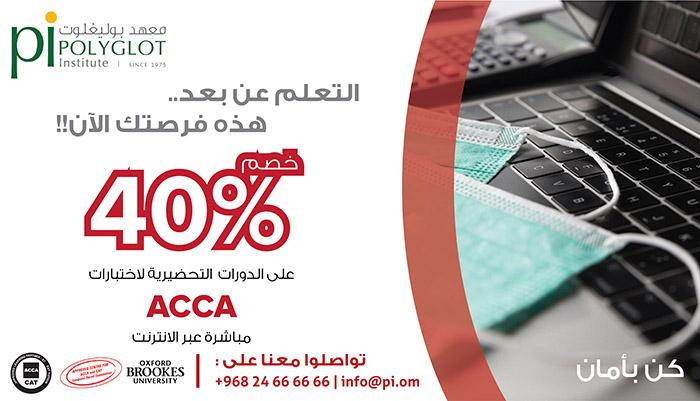 ACCA Online Oman