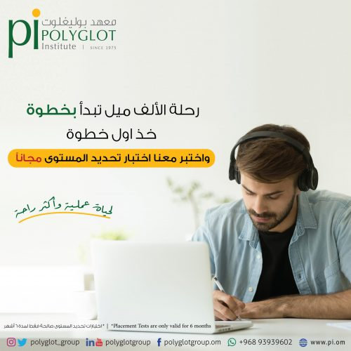 Placement Test Ads online-01