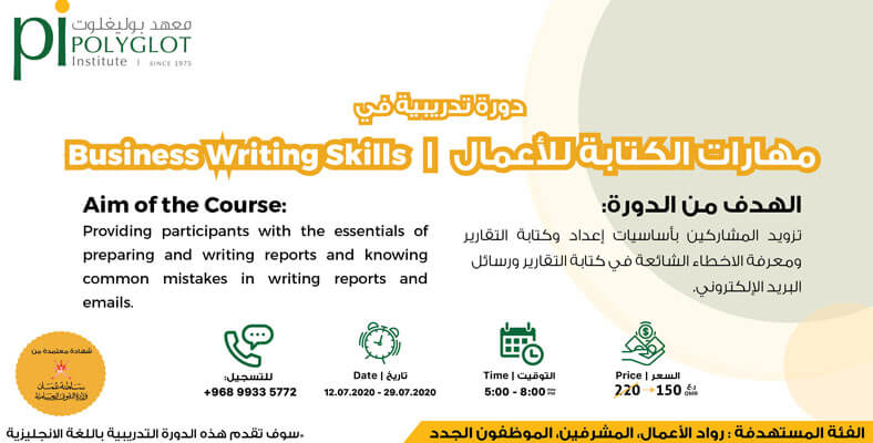 business-writing-skills