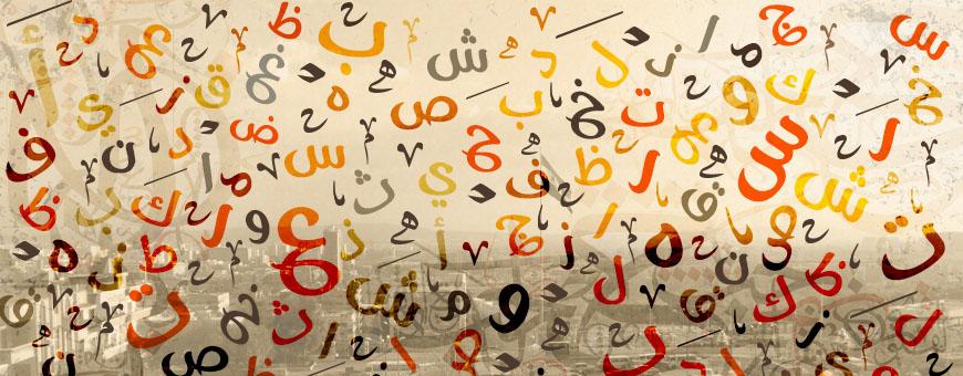 learn arabic oman
